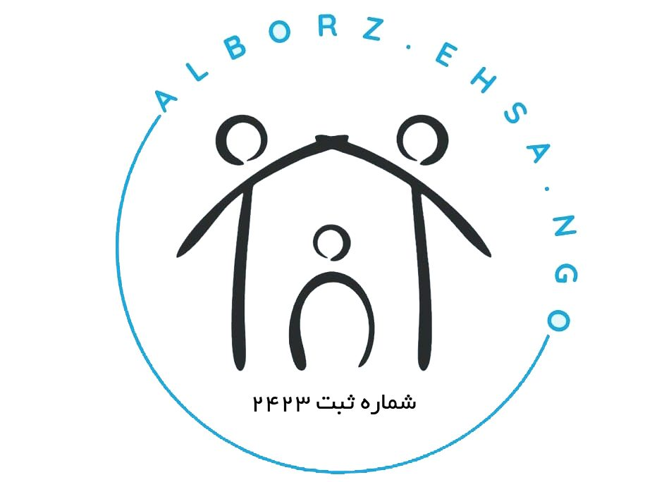 انجمن همیاران سلامت پرور البرز / اهسا